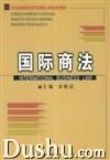 国际商法(修订第二版)