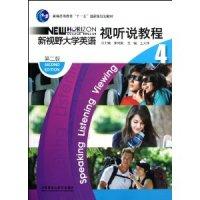 新视野大学英语视听说教程4(第二版)