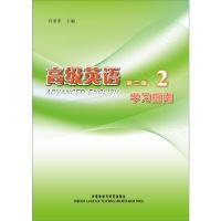 高级英语(第三版)(2)(学习指南)