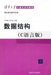 数据结构(C语言版)(内容一致 印次 封面.原价不同 统一售价 随机发货)