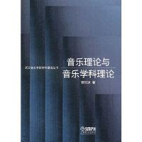 音乐理论与音乐学科理论/武汉音乐学院学科建设丛书