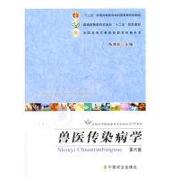 兽医传染病学(第6版)(内容一致,印次、封面或原价不同,统一售价,随机发货)