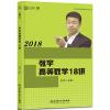 2018考研数学 张宇高等数学18讲