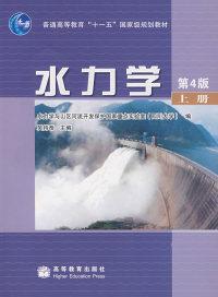 水力学(第4版)(上册)(内容一致,印次、封面或原价不同,统一售价,随机发货)