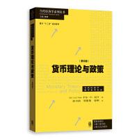 货币理论与政策(第四版)