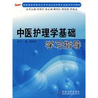 中医护理学基础学习指导