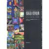 插画设计百例经典/欧美经典平面设计系列