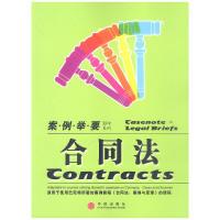合同法(案例举要影印系列)