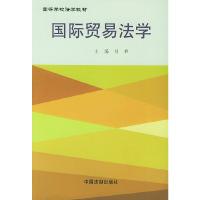 国际贸易法学——高等学校法学教材
