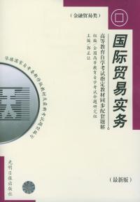 高等教育自学考试指定教材同步配套题解(最新版)金融贸易类:国际贸易实务