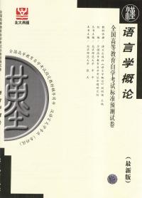 语言学概论--全国高等教育自学考试标准预测试卷(最新版)