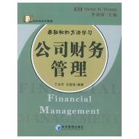 公司财务管理(轻轻松松学管理丛书)