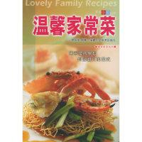 温馨家常菜(中英对照)——摩登厨房系列