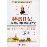赫德与中国早期现代化:赫德日记:1863-1866——中国海关历史学术研究丛书