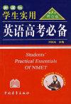 学生实用新课标英语高考必备(第9次修订版)