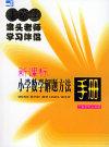 小学数学解题方法手册(双色)——手中宝