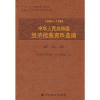 1958-1965中华人民共和国经济档案资料选编:财政卷