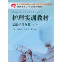 护理实训教材基础护理分册(第三版)