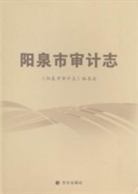 阳泉市审计志