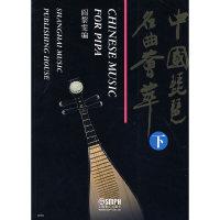 中国琵琶名曲荟萃(下)