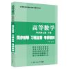 高等数学(同济第七版下册)同步辅导习题全解考研精粹