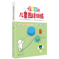 儿童思维训练365天 中级篇(拓展3-6岁儿童思维,培养良好的学习专注力)