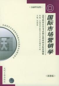 高等教育自学考试指定教材同步配套题解(新修版)金融贸易类:国际市场营销学