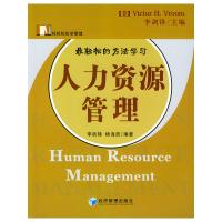 人力资源管理(轻轻松松学管理丛书)