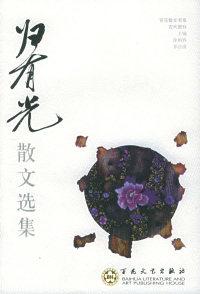 归有光散文选集——百花散文书系·古代散文丛书