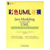 彩色UML建模(全彩印刷)