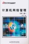 计算机网络管理(第二版) (内容一致,印次、封面、原价不同,统一售价,随机发货)