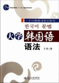 大学韩国语语法