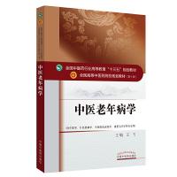 """全国中医药行业高等教育""""十三五""""规划教材·中医老年病学"""