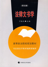 法律文书学(第五版)