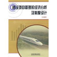 建设项目管理的经济分析及制度设计