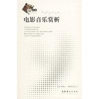 电影音乐赏析——电影丛书