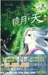 雪惑潋·镜月·天(2)