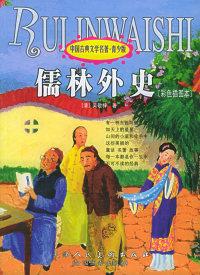 儒林外史——中国古典文学名著·青少版(彩色插图本)
