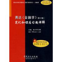 黄达《金融学》(第2版)笔记和课后习题详解