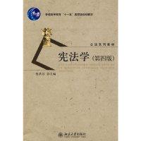 宪法学(第四版)