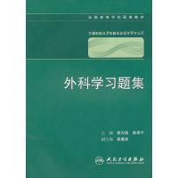 外科学习题集(八年制配教)