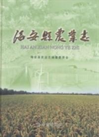 海安县农业志