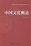 中国文化概论-第2版
