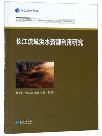 长江流域洪水资源利用研究/长江设计文库