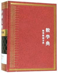中华大典:数学典 数学概论分典