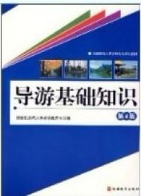 导游基础知识(第4版)