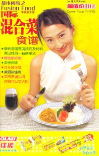 都市闲情之Fusion food国际混合菜食谱