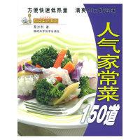 人气家常菜150道——品味生活系列