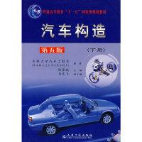 汽车构造(下册)(第五版)