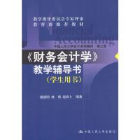 财务会计学 教学辅导书(学生用书)(第四版)